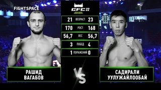 GFC 22: Рашид Вагабов (Россия) — Жайлобай Садирали (Киргизия)   Досрочная победа   MMA
