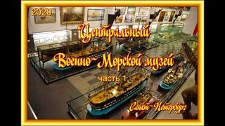 Центральный Военно-Морской музей имени Петра Великого. St. Petersburg, the Central Naval Museum