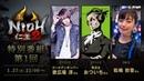 【ゴールデンボンバー歌広場淳 おついち出演】ゲーム『仁王2』特別番組 第1回