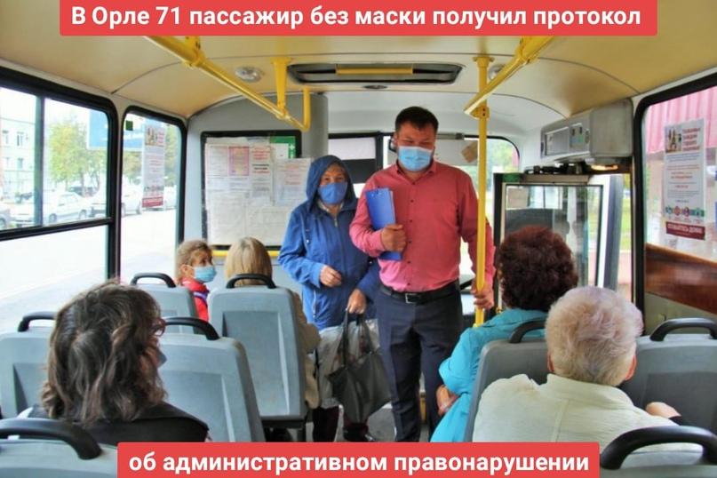 В Орле 71 пассажир без маски получил протокол об административном правонарушении