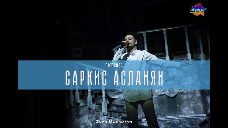 Саркис Асланян Киликия ЕС АСТХ ЕМ 2017