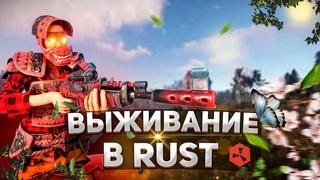 😱 Первые шаги в RUST ★ Нас так быстро рейдят? ★ Выживание с нуля в игре Раст ★ Стрим Rust