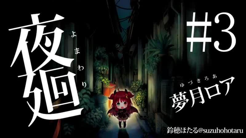 Yuzuki Roa играет в Yomawary midnight shadows