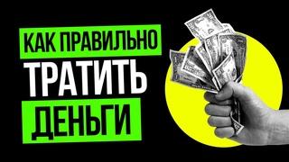 Как Правильно Тратить Деньги, Оплачивать Кредиты и Счета. Читкод / Практика на деньги