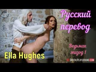 Ella Hughes - Порно пародия. Ведьмак эпизод 1 (brazzers, sex, porno, мамка, на русском, порно, мультики, аниме, хентай)