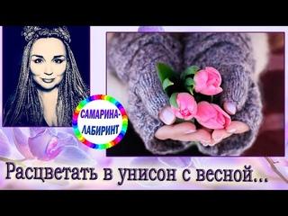 /Расцветать в унисон с весной.../ Ирина Самарина-Лабиринт