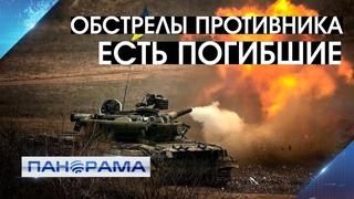 """Срочно! Погибли двое военных ДНР! Последние данные с фронта. , """"Панорама"""""""