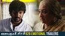 Nani's Gang Leader B2B Emotional Trailers Karthikeya Vikram Kumar Mythri Movie Makers