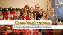 Молодая семья. Почему больше всего разводов в первые два года брака / Борис и Мария Готовцевы /