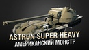 Американский Монстр - Astron Super Heavy Semi-trailer tank - от Homish World of Tanks