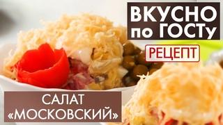 Салат «Московский» | Рецепт | Вкусно по ГОСТу (2021)
