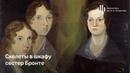 «Романтизм как обман зрения». Лекция 2. «Скелеты в шкафу сестер Бронте»