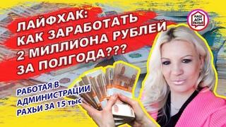 ✅🇷🇺 ЛАЙФХАК: КАК ЗАРАБОТАТЬ 2 МИЛЛИОНА РУБЛЕЙ ЗА ПОЛГОДА??? РАБОТАЯ В АДМИНИСТРАЦИИ РАХЬИ ЗА 15 тыс
