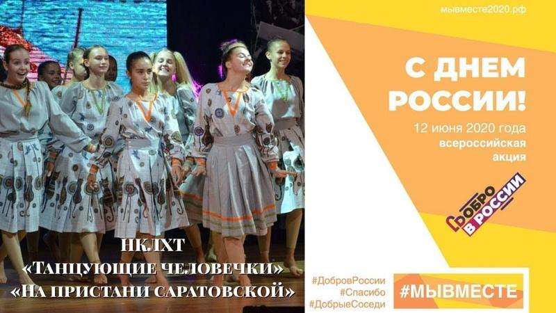 НКЛХТ Танцующие человечки На пристани саратовской