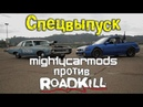 Спецвыпуск Mighty Car Mods против Roadkill BMIRussian/Andy_S