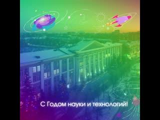 С Годом науки и технологий, #ТулГУ!