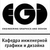 Кафедра «ИНЖЕНЕРНАЯ ГРАФИКА И ДИЗАЙН» СПбПУ