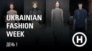 UKRAINIAN FASHION WEEK 2020. День 1. Стрим