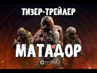 Калибр - Поддержка Матадор (Тизер-трейлер)