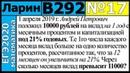 Разбор Задания №17 из Варианта Ларина №292 ЕГЭ 2020