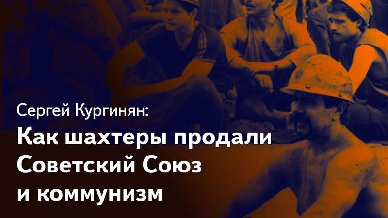 Как шахтеры продали СССР и коммунизм а профсоюзы продвигали капитализм Кургинян vs леваки 6 серия