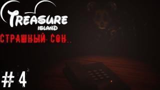 МЕНЯ ОСТАВИЛИ НА ОСТРОВЕ С УЖАСОМ ОСТРОВА ДИСНЕЙ ! / Five Nights At Treasure Land #4
