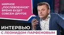 Леонид Парфенов про Россию после карантина, обнуление Путина и создание «Намедни» на удаленке