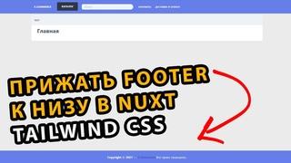 КАК ПРИЖАТЬ FOOTER К НИЗУ В NUXT TAILWIND CSS