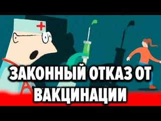Отказ от вакцинации ! ПОЛНЫЙ ПАКЕТ ДОКУМЕНТОВ! ЧТО ДЕЛАТЬ ЕСЛИ ЗАСТАВЛЯЮТ ...