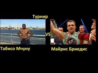 Табисо Мчуну против Майриса Бриедиса БОЙ В FIGHT NIGHT CHAMPION/ ТУРНИР 6