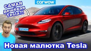 Новая малютка Tesla - стоит ДЕШЕВЛЕ VW Golf!