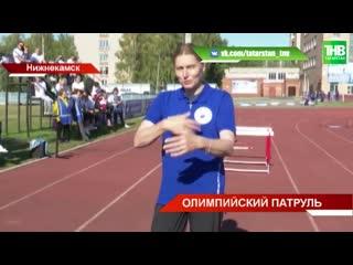 «Олимпийский патруль» высадился в Нижнекамске- в город приехали  легенды российского спорта - ТНВ