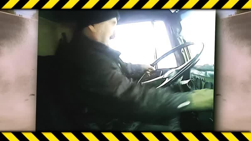 Больничка Видеомем КРАЗ против Терминатора 2 Мафия в коробка передач на КРАЗЕ для на случай важных переговоров