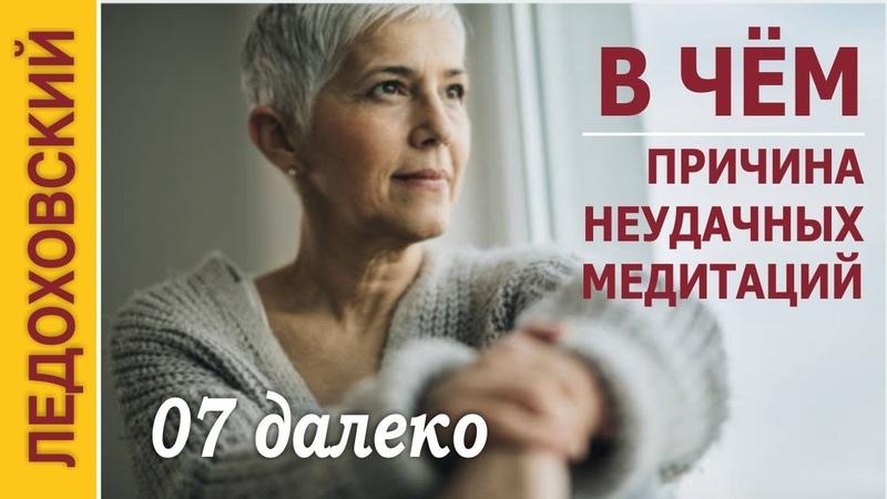 🌈 Причина неудачных медитаций — 07 Игорь Ледоховский — Далеко за пределами Самогипноза