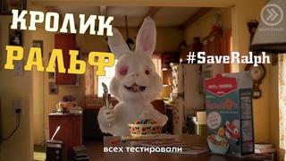 Кролик Ральф на русском / Тест косметики на животных / Это видео взорвало интернет! / #SaveRalph