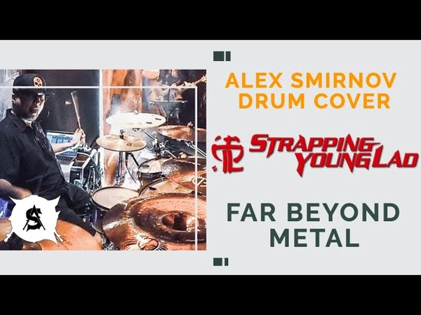 Strapping Young Lad Far Beyond Metal Alex Smirnov Drum Cover
