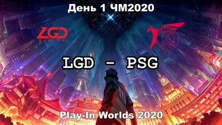 LGD vs. PSG | Play-In Day 1 WORLDS 2020 | Чемпионат Мира | LGD Gaming vs PSG Talon