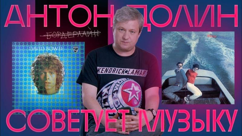 Антон Долин советует музыку Земфира Sparks Shortparis и кто лучше Маккартни или Леннон