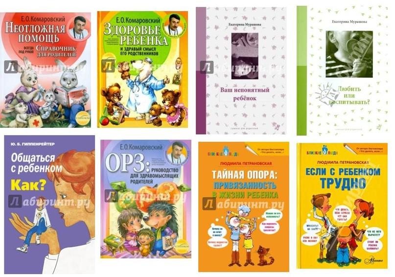 ТОП-8 Обязательных книг любого родителя