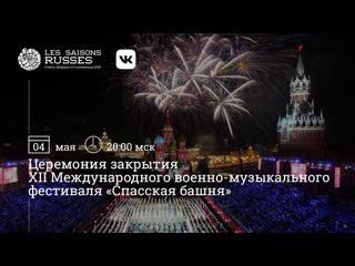 Церемония закрытия XII Международного военно-музыкального фестиваля Спасская башня