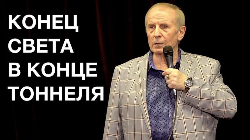 Михаил Веллер КОНЕЦ СВЕТА В КОНЦЕ ТОННЕЛЯ