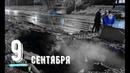 Подборка дтп за 09.09.2020 АВАРИИ ЖЕСТЬ НА ДОРОГАХ РОССИИ и СНГ 9 сентября / Accidents CIS Russia