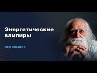 Лев Клыков - Кто такие энергетические вампиры?