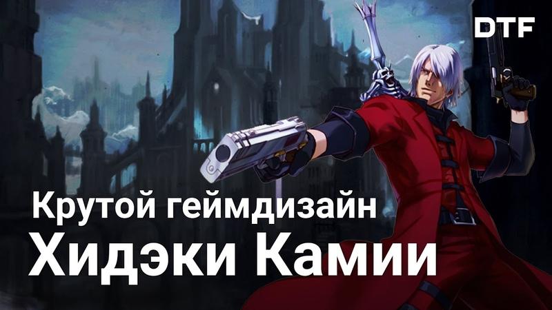 Творческий путь Хидэки Камии Devil May Cry Bayonetta