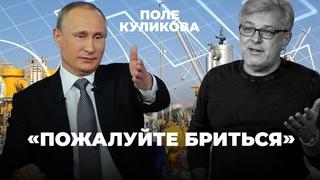 Дорогие молекулы свободы   Украина напугана до смерти   УГ за КПРФ   Поле Куликова
