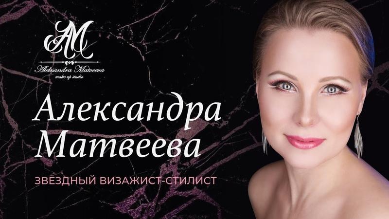 Звёздный визажист Aleksandra Matveeva Промо
