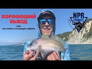 Рыбалка на Черном море - Хороооший выезд или как ловить на каждом забросе... Первый день.