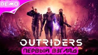 Outriders ➤ ПЕРВЫЙ ВЗГЛЯД  / НОВЫЙ ЛУТ-ШУТЕР! ✨