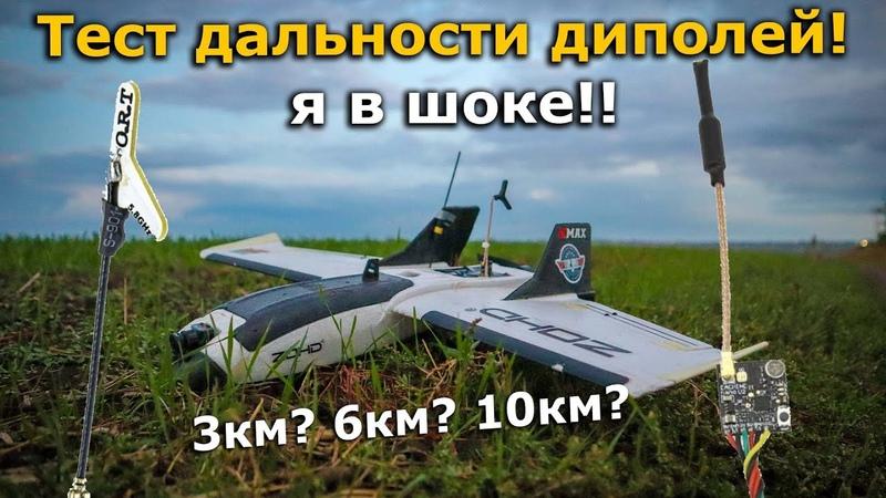 Дальний ФПВ полет FPV самолет Eachine NANO V2 диполь и VEE