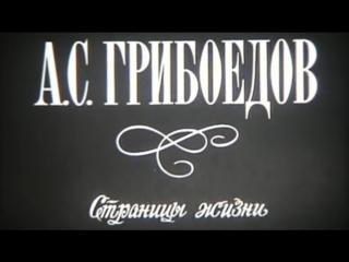 А.С. Грибоедов. Страницы жизни / 1982 / ШколФильм